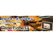 Order Finder Q(オーダーファインダー キュー)